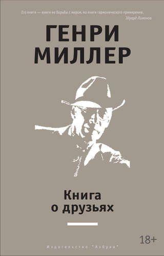 Миллер, Генри Книга о друзьях