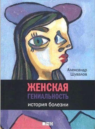 Шувалов, Александр В. Женская гениальность: история болезни