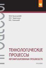 Виноградов В.М. Технологические процессы автоматизированных производств