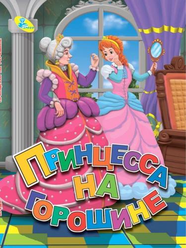 ЦК.(рус).Принцесса на горошине