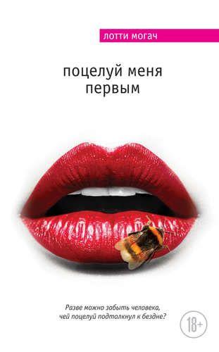 Могач, Лотти Поцелуй меня первым