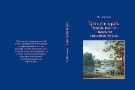Соколов М.Н. Три пути в рай: Природа, религия и искусство в пространстве сада