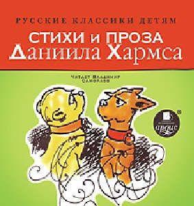 CD, Аудиокнига, Классики детям. Стихи и проза Даниила Хармса. Mp3 Ардис