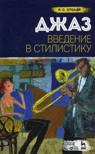 Столяр, Роман Соломонович Джаз. Введение в стилистику