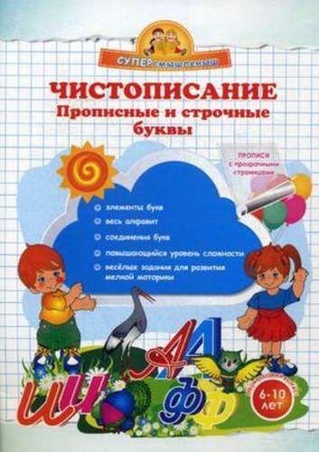 Макеева, Ольга Николаевна Чистописание. Прописные и строчные буквы