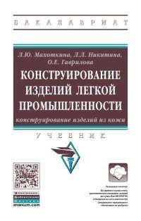 Махоткина Л.Ю. Конструирование изделий легкой промышленности: конструирование изделий из кожи