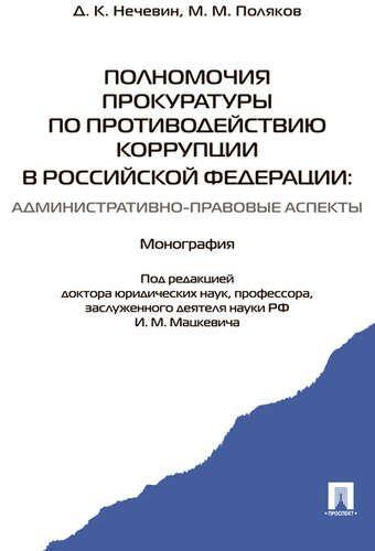 Мацкевич И.М. Полномочия прокуратуры по противодействию коррупции в РФ. Монография