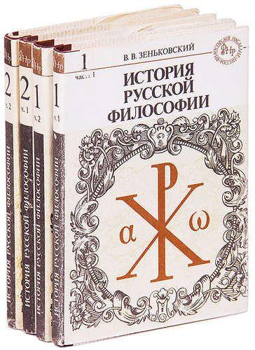 История русской философии (комплект из 4 книг)
