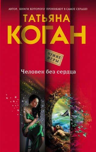 Коган, Татьяна Васильевна Человек без сердца