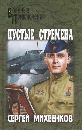 Михеенков, Сергей Егорович Пустые стремена