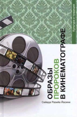 Йасини, Сейеда Разийа Образы Пророков в кинематографе