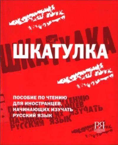 и другие, , Бабурина, К.Б. , Брайнина, Т.Д. Шкатулка. Книга для чтения (англ.) фото-1