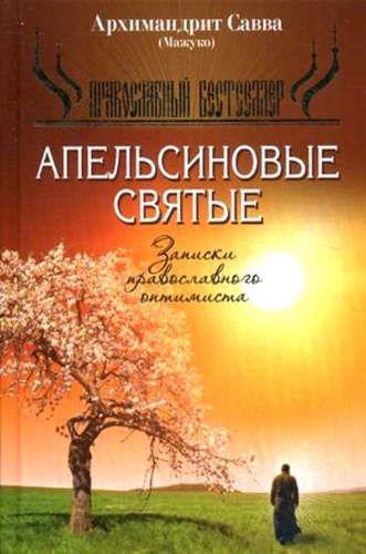 Савва (архимандрит, Мажуко ), Апельсиновые святые, Записки православного оптимиста