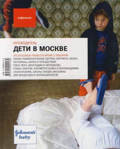 Дарья Варденбург Дети в Москве. Путеводитель. Афиша