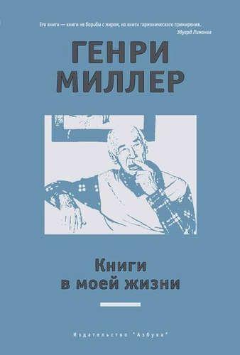 Миллер, Генри Книги в моей жизни