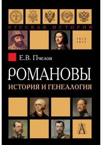 Пчелов Е.В. Романовы. История и генеалогия