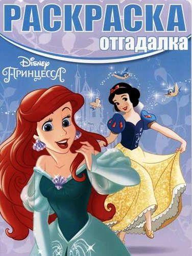 Русакова А., ред. Принцессы. РО № 1649. Раскраска-отгадалка.