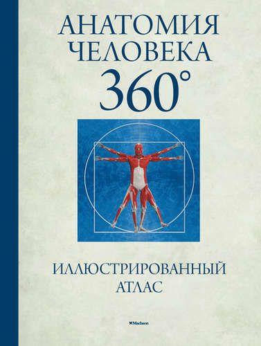 Роубак Д. Анатомия человека 360°. Иллюстрированный атлас