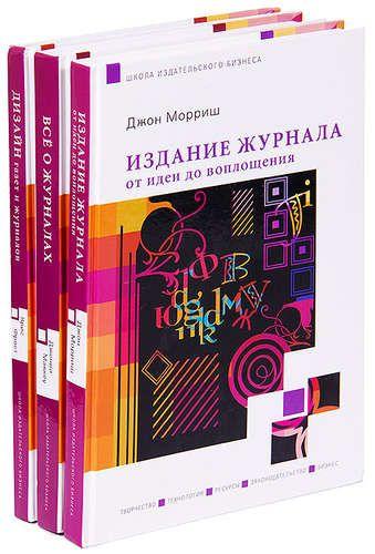 Школа издательского бизнеса (комплект из 3 книг)