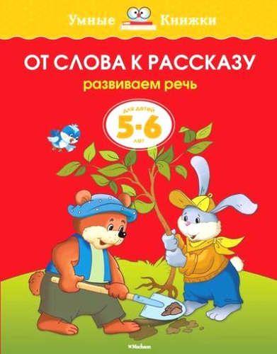 Земцова, Ольга Николаевна От слова к рассказу (5-6 лет) (нов.обл.)