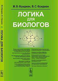 Фридман М.в. Логика Для Биологов