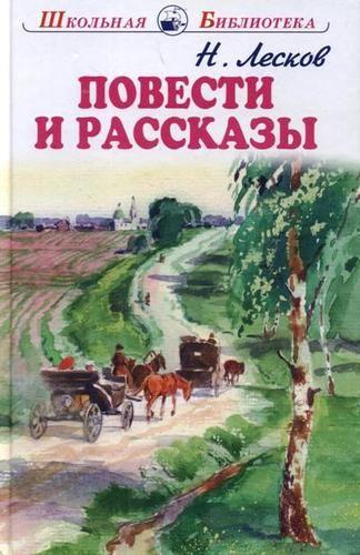 Лесков Н.С. Повести и рассказы