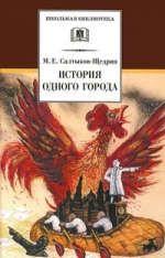 Салтыков-Щедрин М.Е. История одного города
