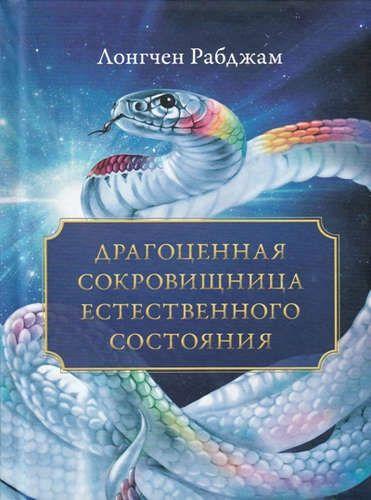 Лонгчен, Рабджам Драгоценная сокровищница Естественного состояния