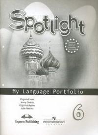 Английский в фокусе. Spotlight. Языковой портфель. 6 класс