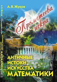Жуков А.В. Прометеева искра: Античные истоки искусства математики фото-1