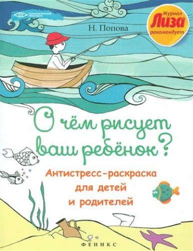 Попова, Н.в. О Чем Рисует Ваш Ребенок?:антистресс-Раскраска