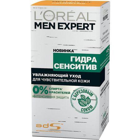 Men Expert Hydra Sensetive Увлажняющий крем с березой