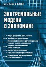 Юдин Д.Б. Экстремальные модели в экономике / Изд. стереотип.