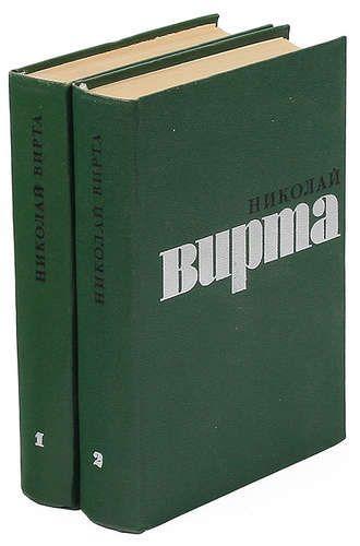 Николай Вирта. Избранные произведения в 2 томах (комплект из 2 книг)