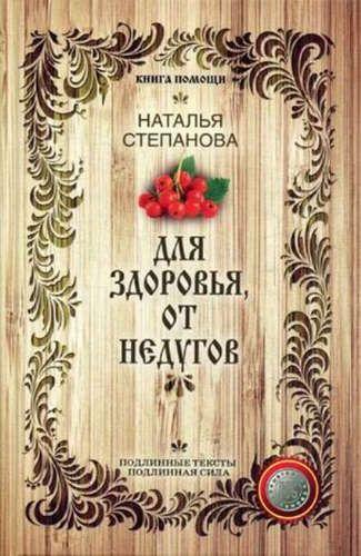 Степанова, Наталья Ивановна Для здоровья, от недугов (Книга помощи)