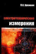 Хромоин П.К. Электротехнические измерения : учебное пособие / 2-е изд.испр. и доп.