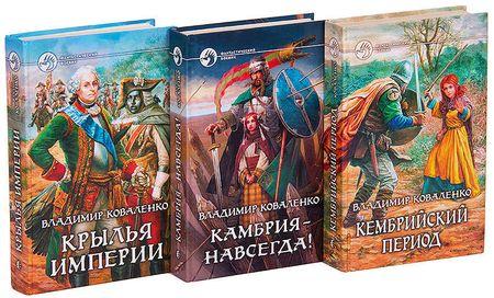 Коваленко В.Э. Владимир Коваленко. Цикл Кембрийский период(комплект из 3 книг)