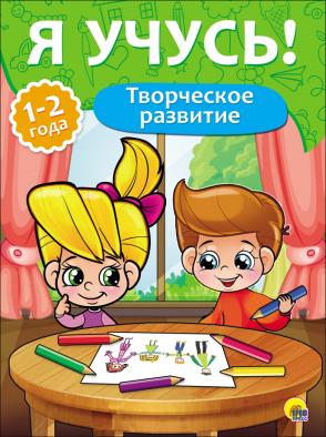 Я учусь! Для детей от 1 года до 2 лет. Творческое развитие