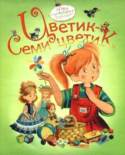 Рябченко В.с. Цветик-Семицветик