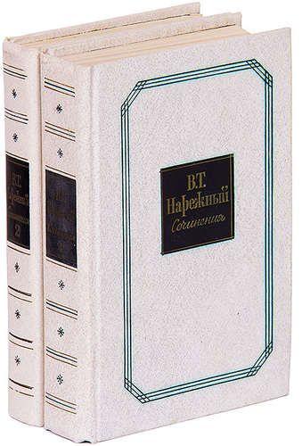 В. Т. Нарежный. Сочинения в 2 томах (комплект)