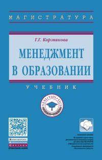 Корзникова Г.Г. Менеджмент в образовании