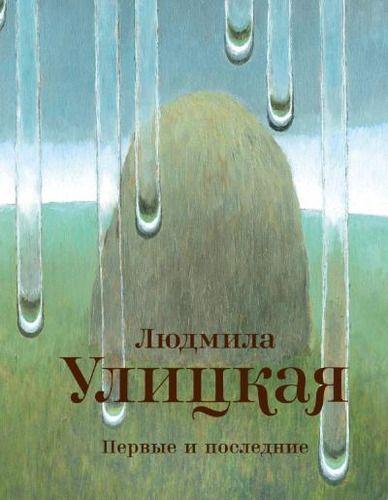 Улицкая, Людмила Евгеньевна Первые и последние