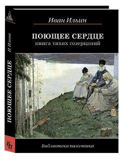 Ильин И.А. Поющее сердце. Книга тихих созерцаний - 10 изд.