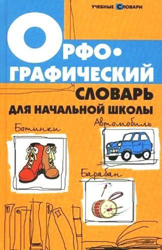 Сушинскас, Людмила Леонидовна Орфографический словарь для начальной школы