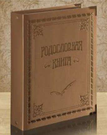 Фотоальбом Родословная книга Классическая золотистая (балакрон)