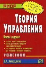 Замедлина Е. А. Теория управления. (карм.форм.) 2-е изд