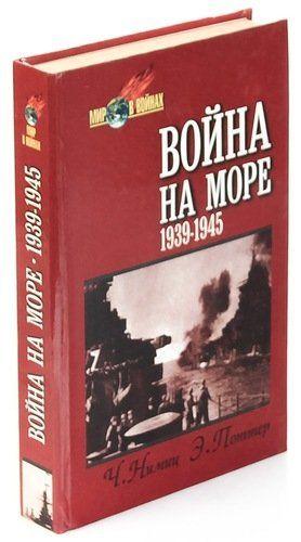 Война на море. 1939 - 1945