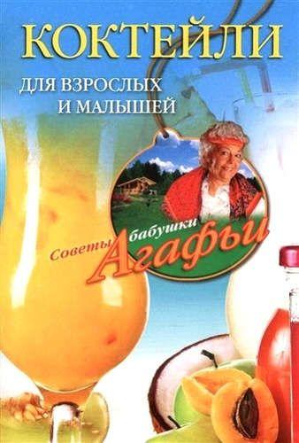 Звонарева, Агафья Тихоновна Коктейли для взрослых и малышей