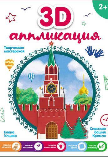Купить 3D-аппликация. Спасская башня Кремля