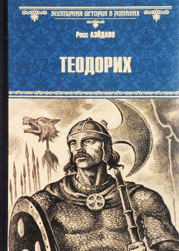 Лэйдлоу, Росс Теодорих фото-1